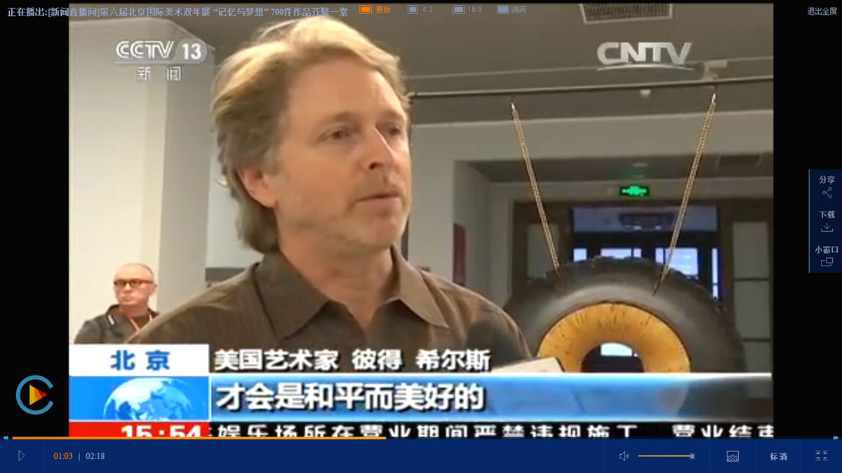 Suspended-Reality-Chinese-National-TV-Interview-x1