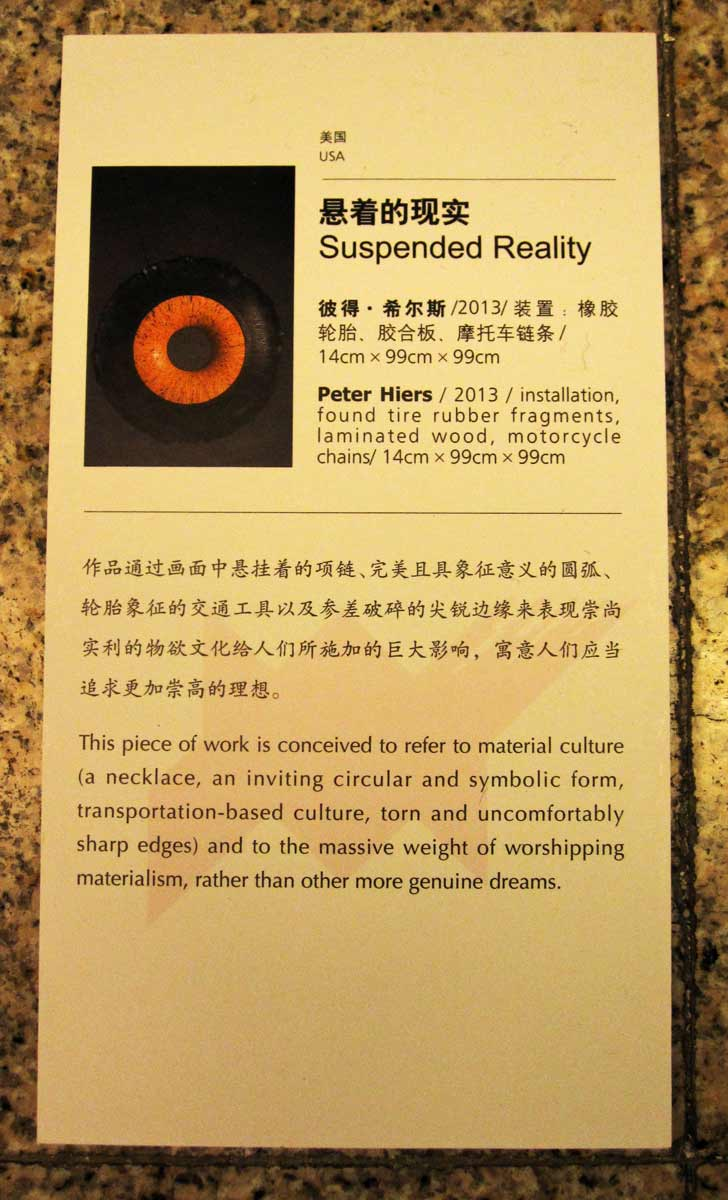 Suspended-Reality-nameplate-at-Beijing-Museum-x1
